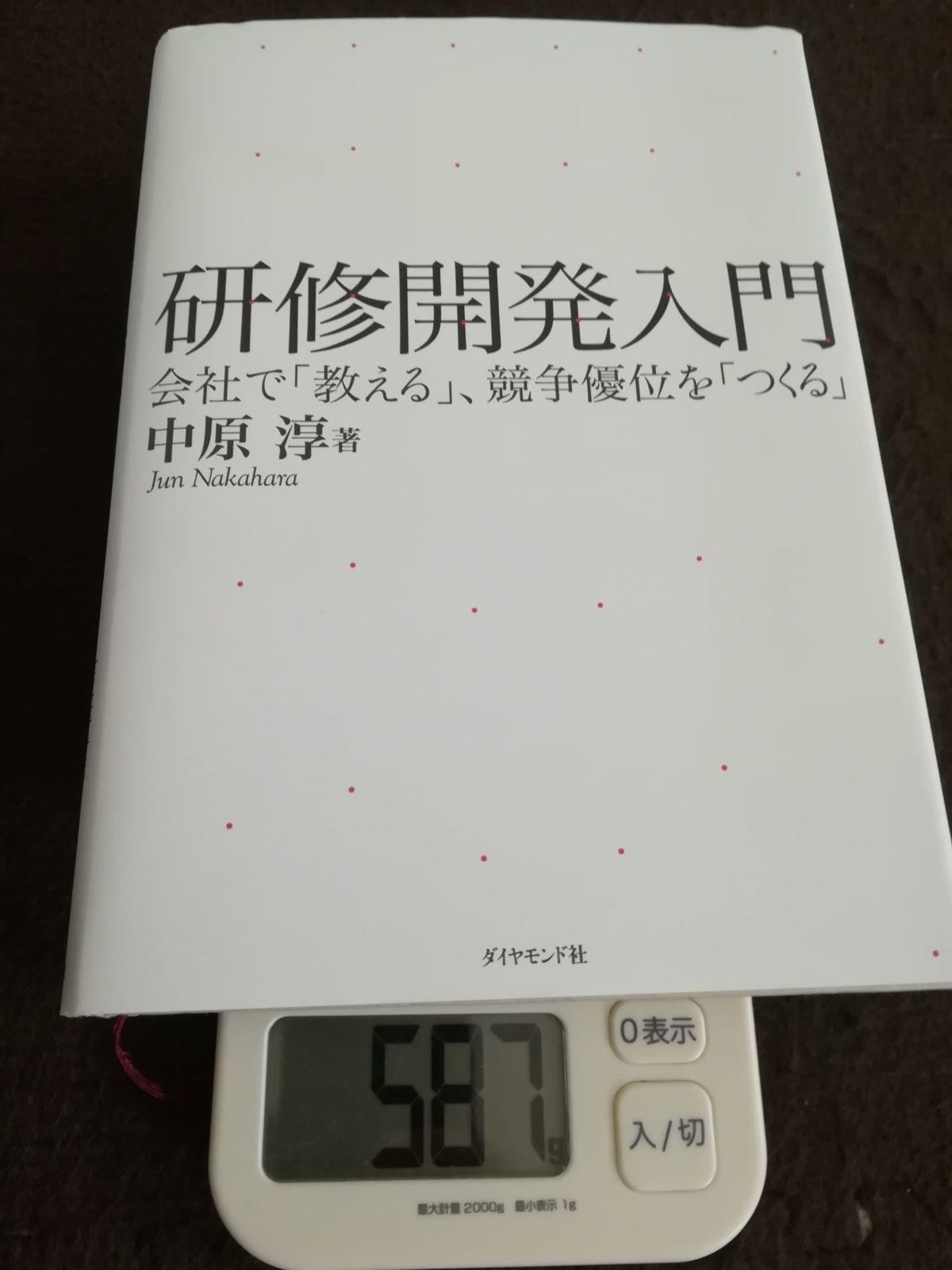 【行動②本を1トン読む】20190418