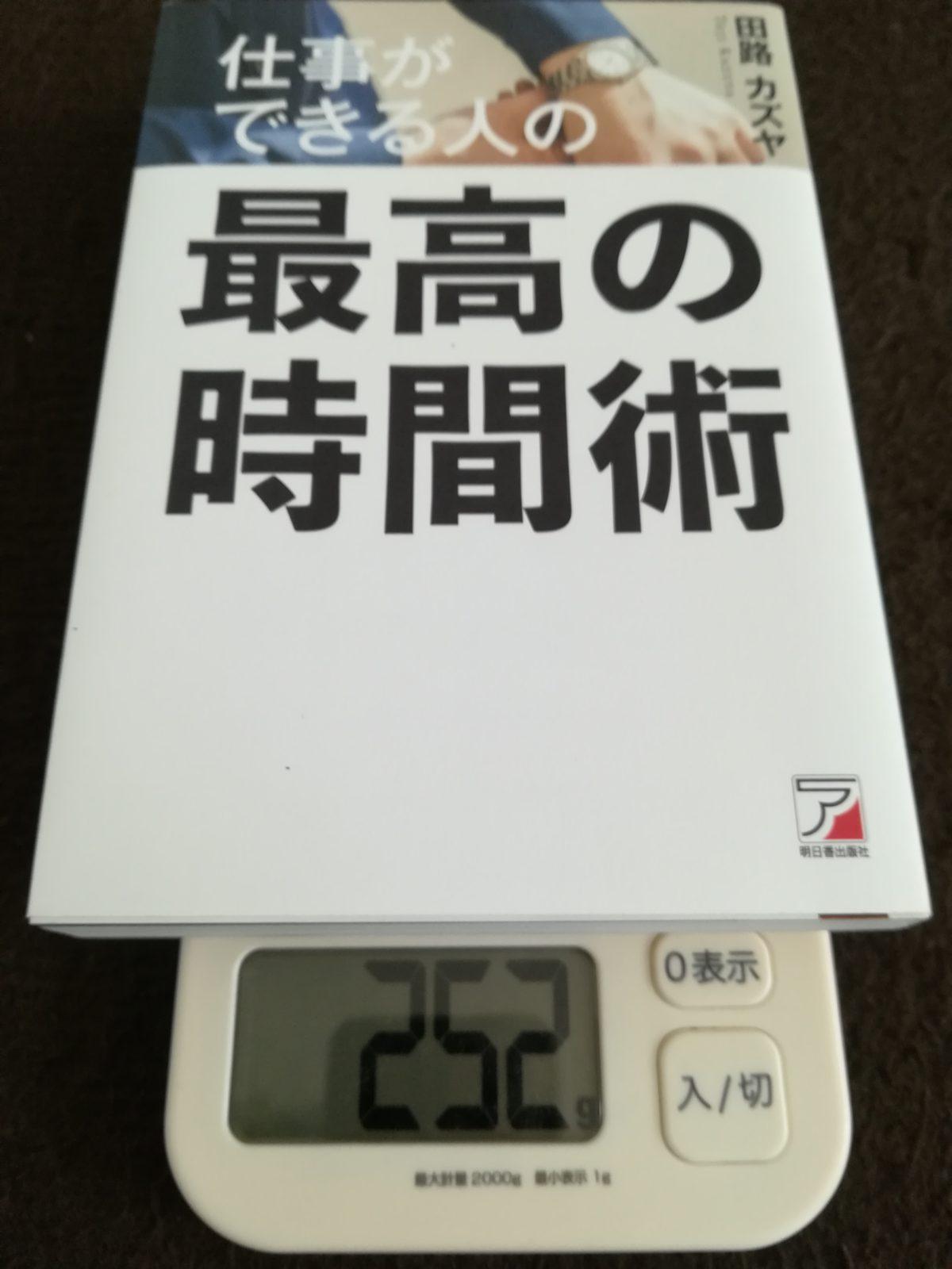 【行動②本を1トン読む】20190419
