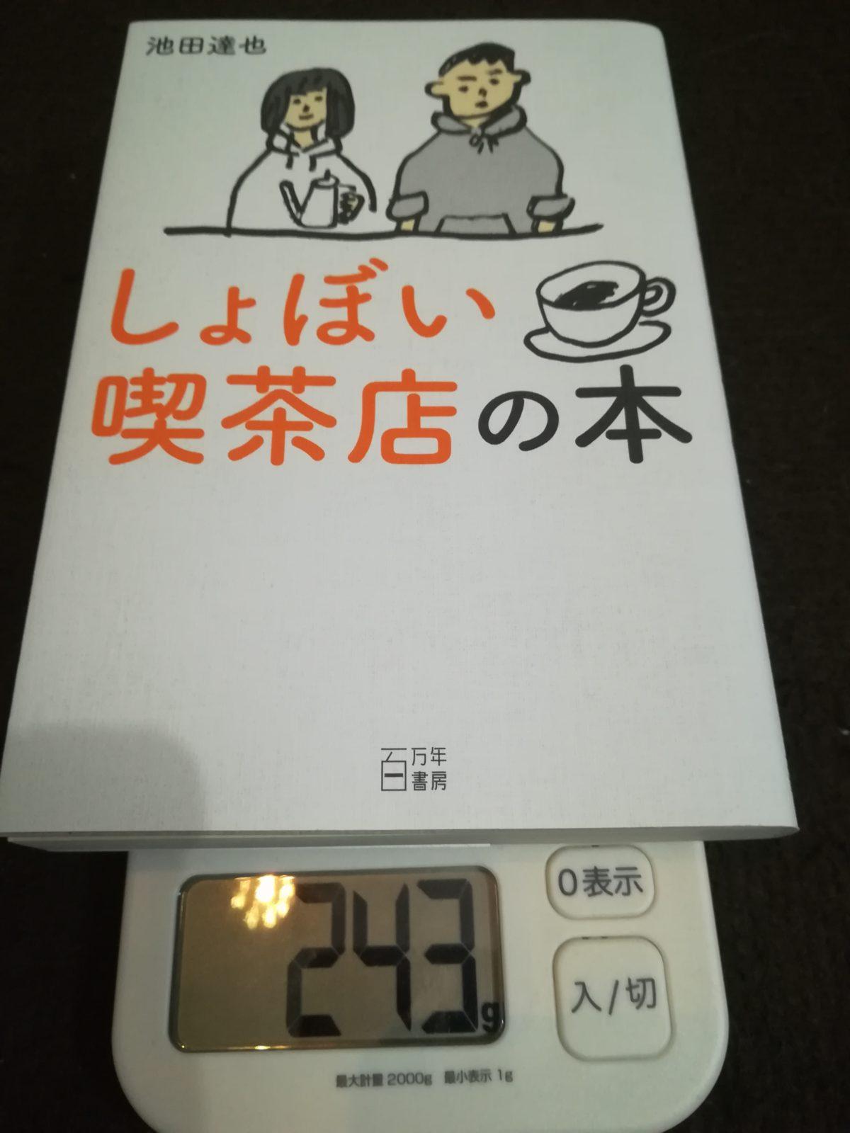 【行動②本を1トン読む】20190425
