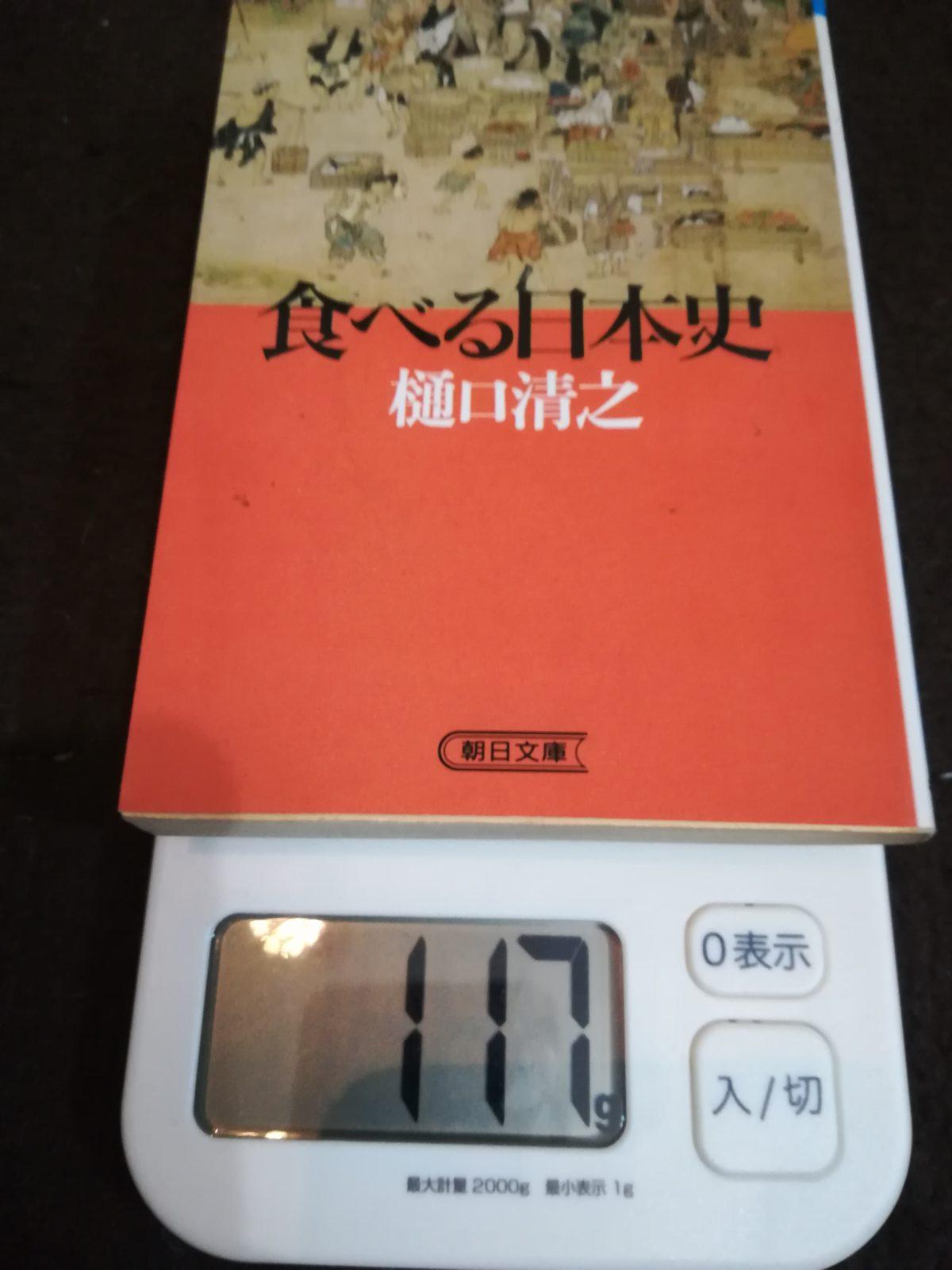 【行動②本を1トン読む】20190429