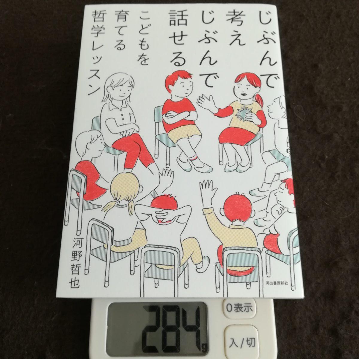 【行動②本を1トン読む】20190509