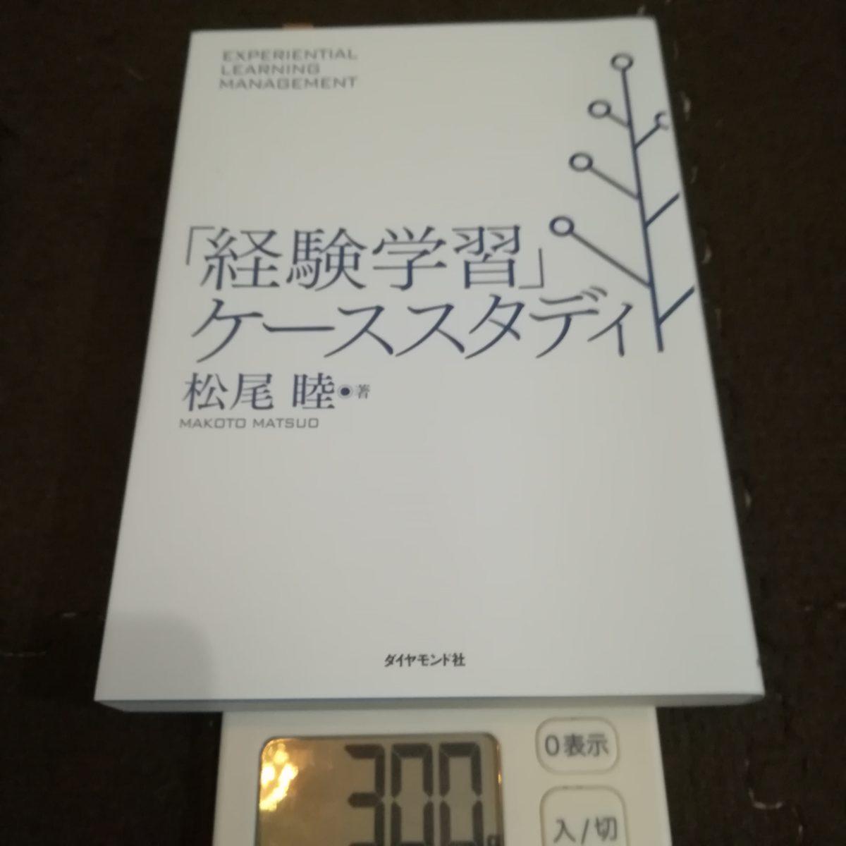【行動②本を1トン読む】20190523