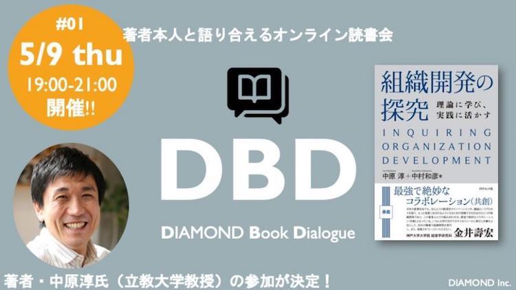 「壮大な社会実験」の始まり!?400人規模のオンライン読書会に参加!