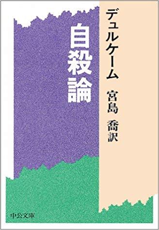 【行動②本を1トン読む】20190620 #自殺論