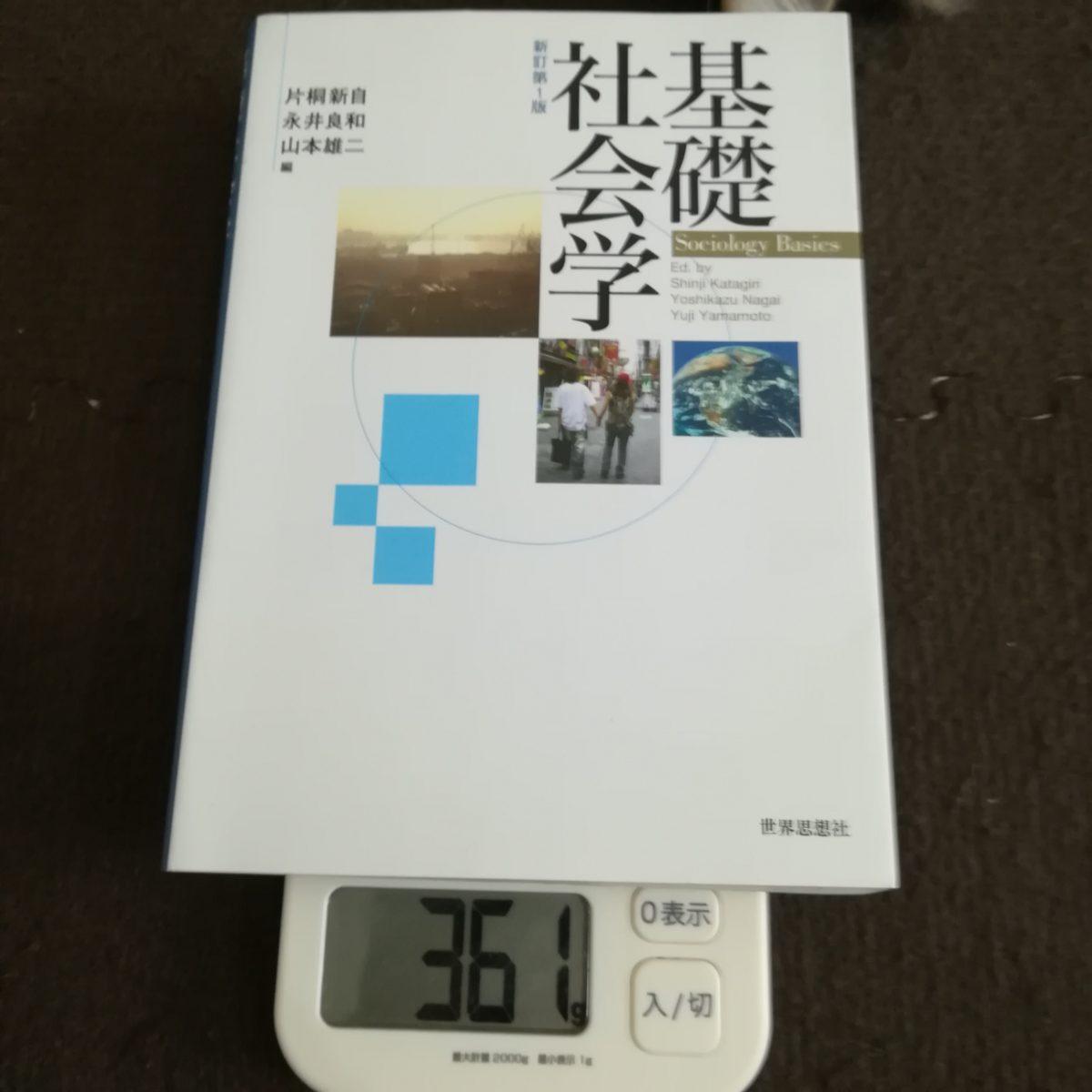 【行動②本を1トン読む】20190617