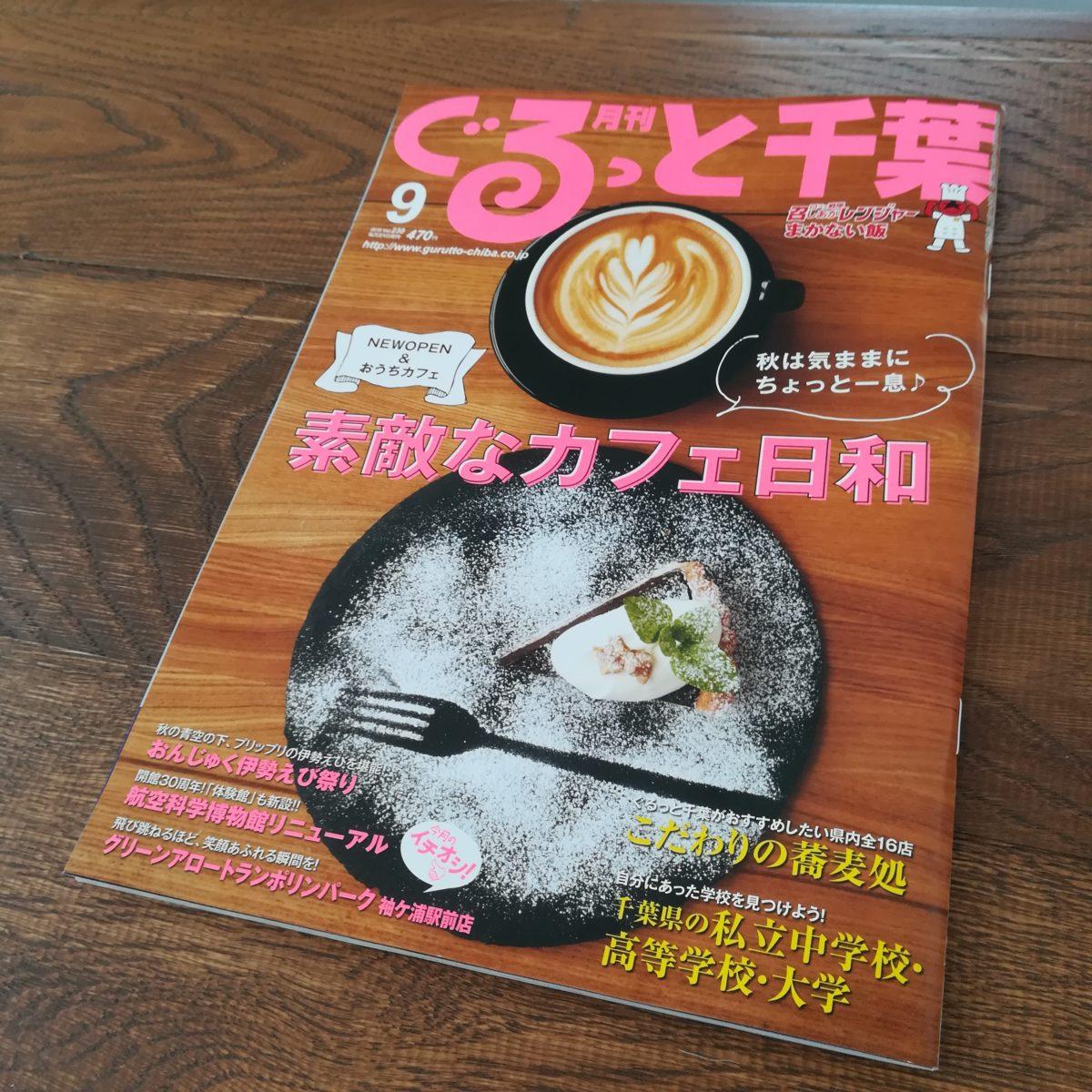 ※ブログ更新※【ベーグル】千葉県の地域情報誌「月刊ぐるっと千葉」さんから取材を受けました。本日8月21日発売です!