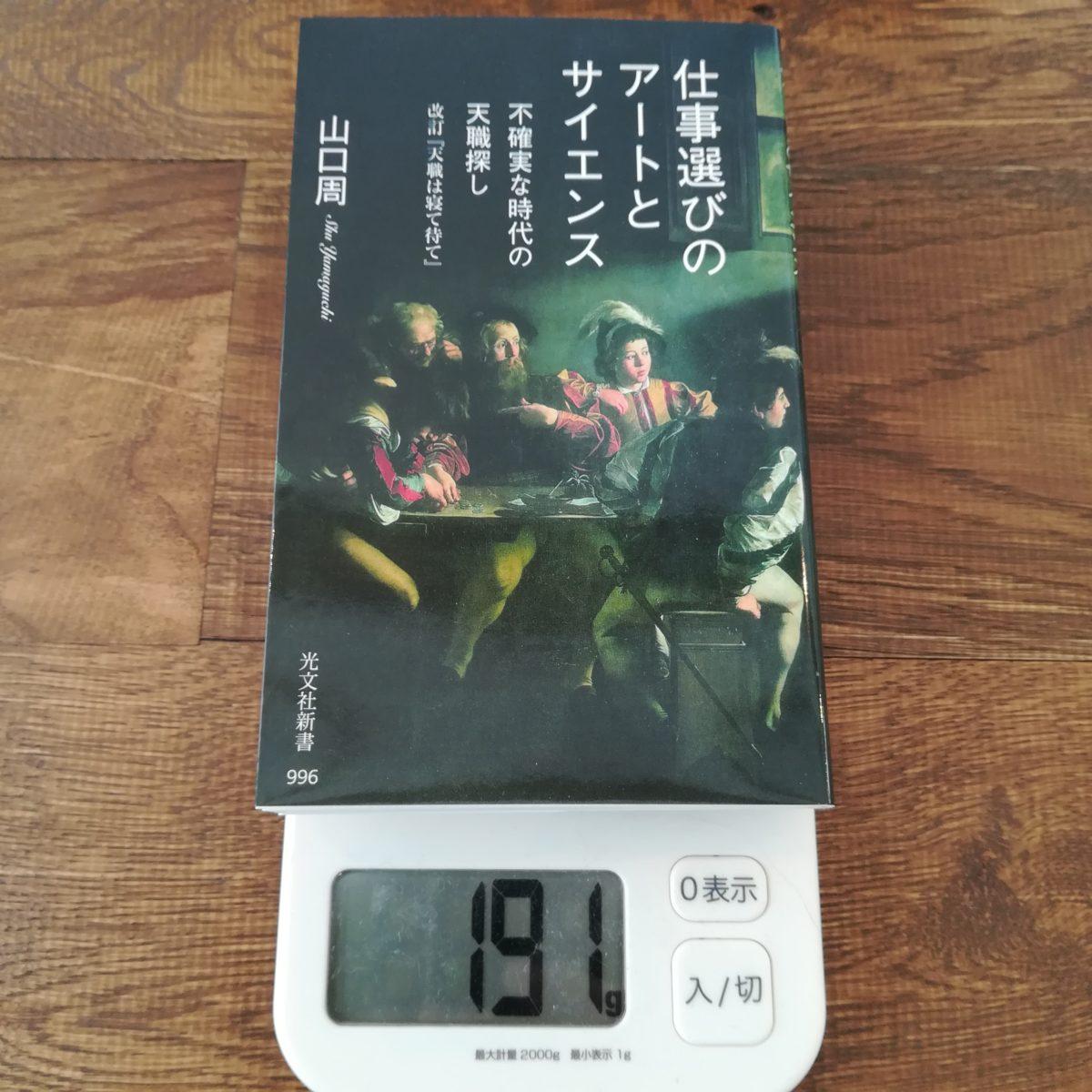 ※ブログ更新※【行動②本を1トン読む】20190822