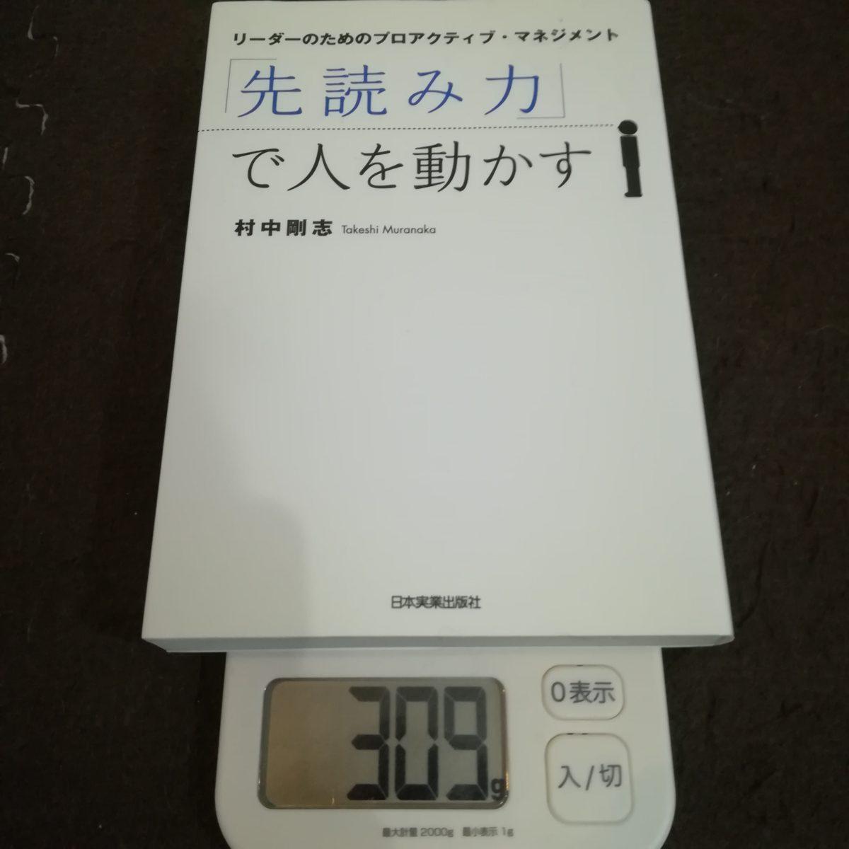 ※ブログ更新※【行動②本を1トン読む】20190829