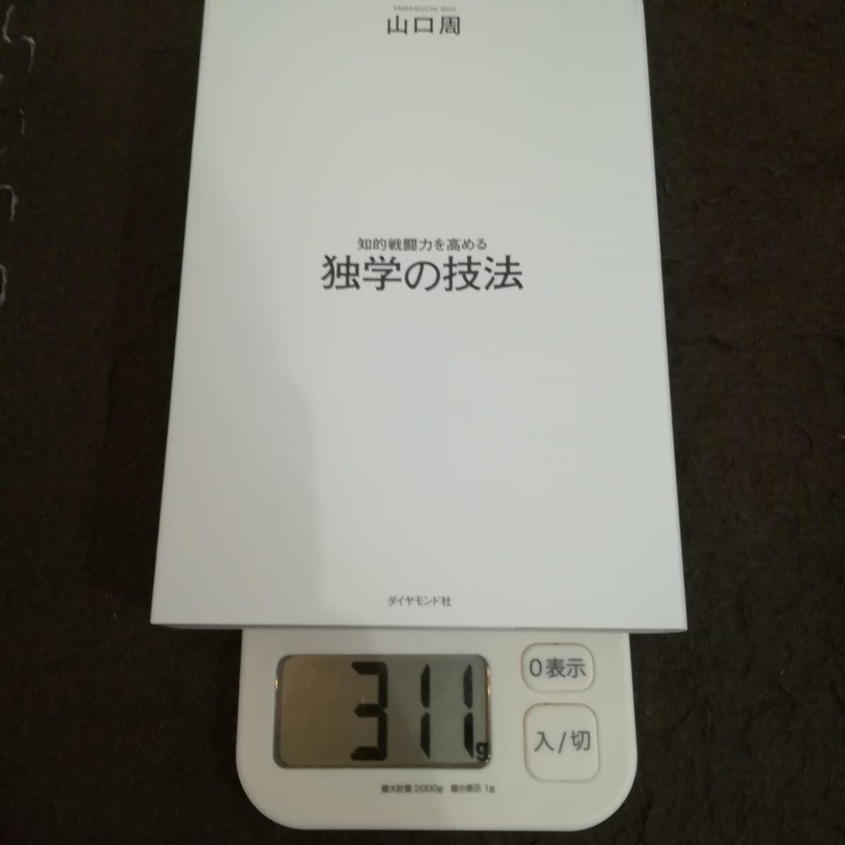 ※ブログ更新※【行動②本を1トン読む】20191008