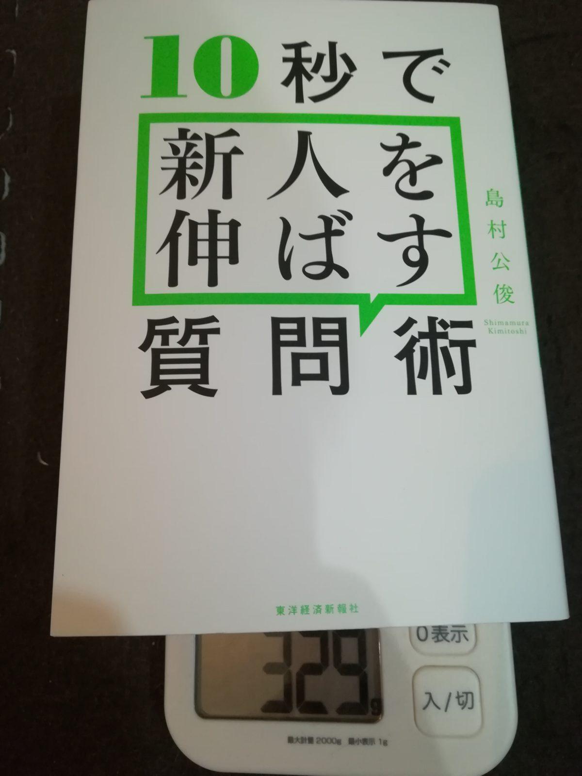 ※ブログ更新※【行動②本を1トン読む】20191001